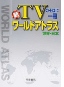 新TVのそばに一冊ワールドアトラス 世界・日本 6版