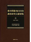 都市問題・地方自治調査研究文献要覧 3 1981〜2015
