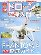 最新ドローン空撮入門 PHANTOM 4徹底ガイド プロが教える空撮テクニック (impress mook)(impress mook)