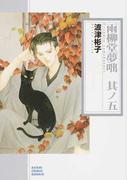 雨柳堂夢咄 其ノ5 (朝日コミック文庫)(朝日コミック文庫(ソノラマコミック文庫))