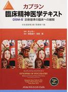 カプラン臨床精神医学テキスト DSM−5診断基準の臨床への展開 日本語版第3版