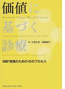 価値に基づく診療 VBP実践のための10のプロセス