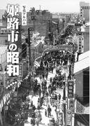 写真アルバム 姫路市の昭和