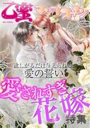 【1-5セット】愛されすぎ花嫁【乙蜜マンゴスチン】(乙蜜)