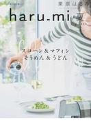haru_mi vol.40(2016夏) そうめん&うどん スコーン&マフィン