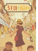 3丁目の昭和 静岡県に残る昭和レトロな世界へご案内