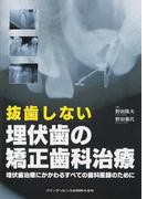 抜歯しない埋伏歯の矯正歯科治療 埋伏歯治療にかかわるすべての歯科医師のために