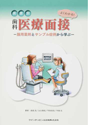 疾患別歯科医療面接 服用薬剤とサンプル症例から学ぶ よくわかる!