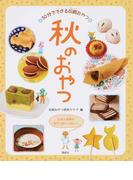 30分でできる伝統おやつ 日本と世界のおやつがいっぱい! 3 秋のおやつ