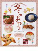 30分でできる伝統おやつ 日本と世界のおやつがいっぱい! 4 冬のおやつ