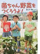 菌ちゃん野菜をつくろうよ! (はじめてのノンフィクションシリーズ)