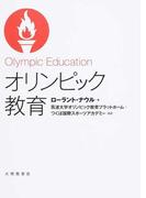 オリンピック教育