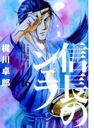 信長のシェフ 16 (芳文社コミックス)(芳文社コミックス)