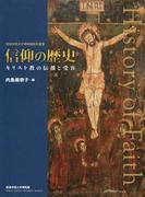 信仰の歴史 キリスト教の伝播と受容 (西南学院大学博物館研究叢書)