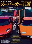 昭和と平成のスーパーカー名鑑(CARTOPMOOK)