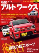 ニューカー速報プラス 第28弾 スズキ アルトワークス(CARTOPMOOK)