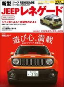 ニューカー速報プラス 第23弾 新型JEEPレネゲード