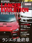 ニューカー速報プラス 第22弾 MITSUBISHI LANCER EVOLUTION FINAL EDITION(CARTOPMOOK)