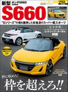 ニューカー速報プラス 第18弾 新型 ホンダS660(CARTOPMOOK)