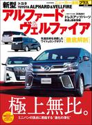 ニューカー速報プラス 第16弾 新型トヨタ ALPHARD&VELLFIRE(CARTOPMOOK)