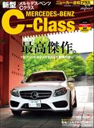 ニューカー速報プラス 第11弾 メルセデツ・ベンツ Cクラス(CARTOPMOOK)