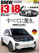 ニューカー速報プラス 第8弾 BMW i3 & i8(CARTOPMOOK)