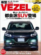 ニューカー速報プラス 第5弾 HONDA新型VEZEL(ヴェゼル)(CARTOPMOOK)