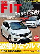 ニューカー速報プラス 第3弾 ホンダ新型FIT(CARTOPMOOK)