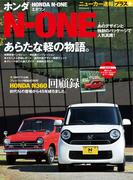 ニューカー速報プラス 第1弾 HONDA N-ONE(エヌワン)(CARTOPMOOK)