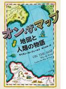 オン・ザ・マップ 地図と人類の物語(ヒストリカル・スタディーズ)