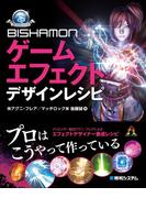 BISHAMON ゲームエフェクト デザインレシピ