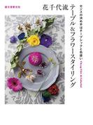 【期間限定価格】花千代流テーブル&フラワースタイリング