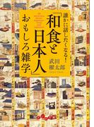「和食と日本人」おもしろ雑学(だいわ文庫)