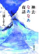 神去なあなあ夜話(徳間文庫)