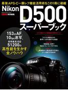 ニコンD500スーパーブック(Gakken camera mook)