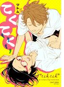 てくてく(15)(HertZ&CRAFT)
