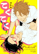 てくてく(14)(HertZ&CRAFT)