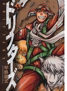 ドリフターズ(5)(YKコミックス)