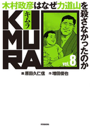 KIMURA vol.8~木村政彦はなぜ力道山を殺さなかったのか~(アクションコミックス)