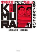 KIMURA vol.7~木村政彦はなぜ力道山を殺さなかったのか~(アクションコミックス)
