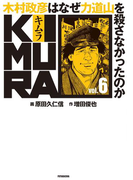 KIMURA vol.6~木村政彦はなぜ力道山を殺さなかったのか~(アクションコミックス)
