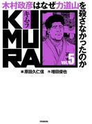 KIMURA vol.5~木村政彦はなぜ力道山を殺さなかったのか~(アクションコミックス)