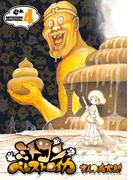 ミトコンペレストロイカ 4巻(バンチコミックス)