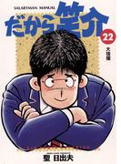 だから笑介 22(ビッグコミックス)
