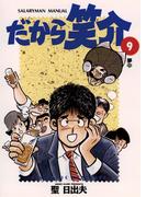だから笑介 9(ビッグコミックス)