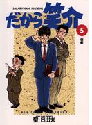 だから笑介 5(ビッグコミックス)
