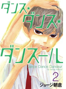 ダンス・ダンス・ダンスール 2(ビッグコミックス)