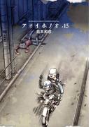 アオイホノオ 15(ゲッサン少年サンデーコミックス)