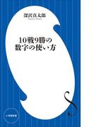 【期間限定価格】10戦9勝の数字の使い方(小学館新書)(小学館新書)