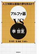 アルファ碁VS李世【ドル】 人工知能は碁盤の夢を見るか?